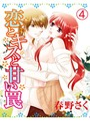 恋とキスと甘い罠 (4)