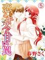 恋とキスと甘い罠 (5)