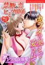 禁断の恋 ヒミツの関係 vol.71