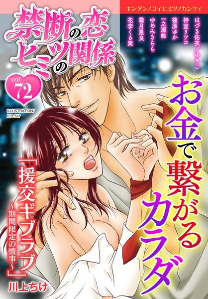 禁断の恋 ヒミツの関係 vol.72