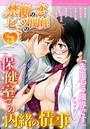 禁断の恋 ヒミツの関係 vol.73