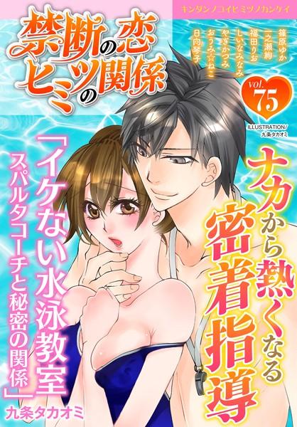 禁断の恋 ヒミツの関係 vol.75