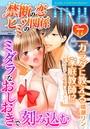 禁断の恋 ヒミツの関係 vol.77