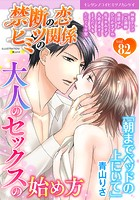 禁断の恋 ヒミツの関係 vol.82