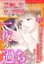 禁断の恋 ヒミツの関係 vol.84