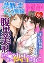 禁断の恋 ヒミツの関係 vol.90