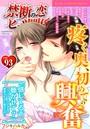 禁断の恋 ヒミツの関係 vol.93