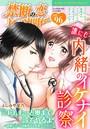 禁断の恋 ヒミツの関係 vol.96