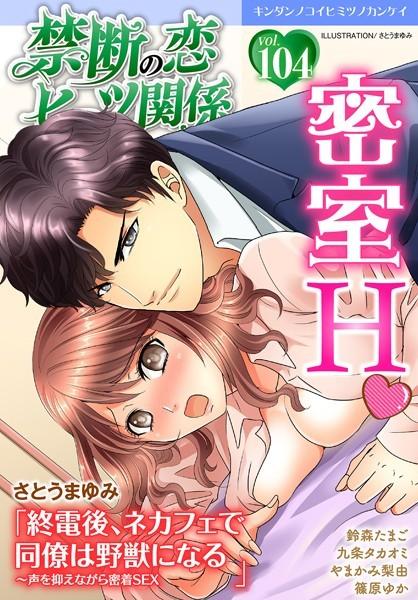 【ラブコメ エロ漫画】禁断の恋ヒミツの関係vol.104
