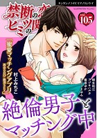 禁断の恋 ヒミツの関係 vol.105
