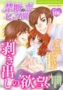 禁断の恋 ヒミツの関係 vol.106