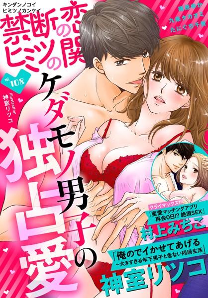禁断の恋 ヒミツの関係 vol.108