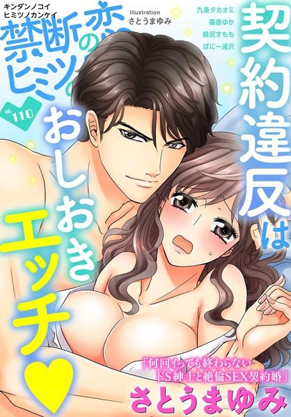 禁断の恋 ヒミツの関係 vol.110