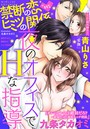 禁断の恋 ヒミツの関係 vol.112