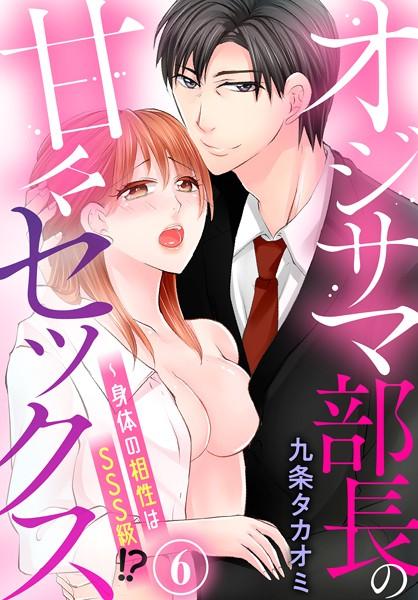【恋愛 エロ漫画】オジサマ部長の甘々セックス〜身体の相性はSSS級!?(単話)