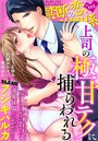禁断の恋 ヒミツの関係 vol.113