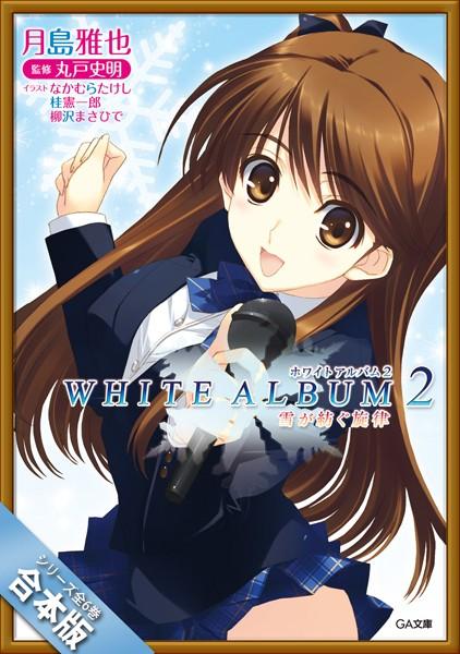 [合本版]WHITE ALBUM2 雪が紡ぐ旋律 全6巻