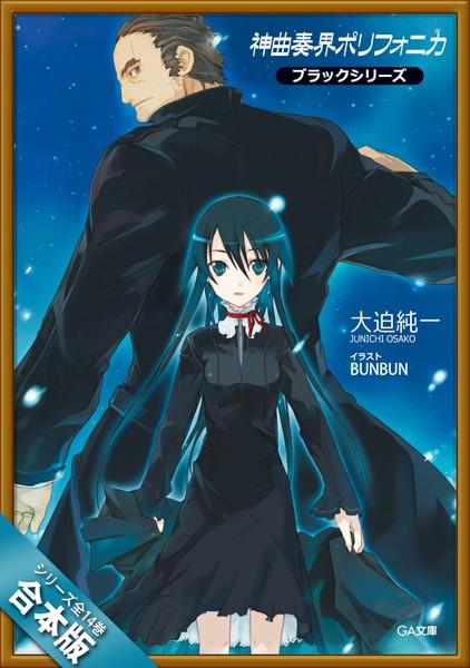 [合本版]神曲奏界ポリフォニカ ブラックシリーズ 全14巻