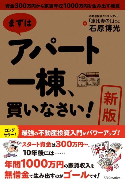 [新版]まずはアパート一棟、買いなさい! 資金300万円から家賃年収1000万円を生み出す極意