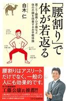 「腰割り」で体が若返る 肩こり・腰痛・ひざ痛など体の不調を改善するお手軽体操