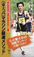 <東大式>マラソン最速メソッド 「考える力」を磨いてサブ4・サブ3達成!