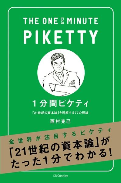 1分間ピケティ 「21世紀の資本」を理解する77の原則