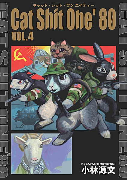 Cat Shit One'80 VOL.4