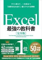 Excel 最強の教科書[完全版]――すぐに使えて、一生役立つ「成果を生み出す」超エクセル仕事術