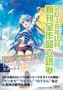 GA文庫&GAノベル 2016年10月の新刊 全作品立読み(合本版)