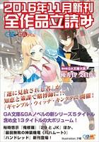 GA文庫&GAノベル 2016年11月の新刊 全作品立読み(合本版)
