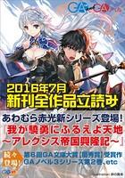 GA文庫&GAノベル 2016年7月の新刊 全作品立読み(合本版)