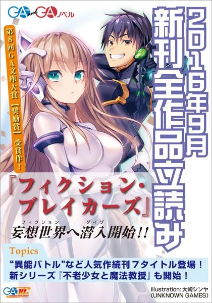 GA文庫&GAノベル 2016年9月の新刊 全作品立読み(合本版)