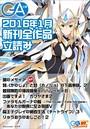GA文庫 2016年1月の新刊 全作品立読み(合本版)