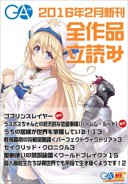 GA文庫 2016年2月の新刊 全作品立読み(合本版)