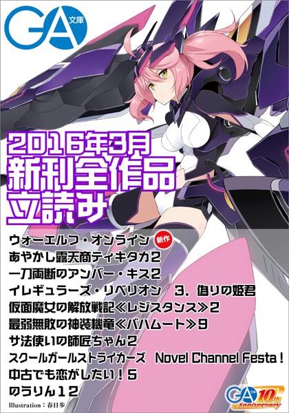 GA文庫 2016年3月の新刊 全作品立読み(合本版)