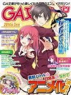 GA文庫マガジン 2014年3月号