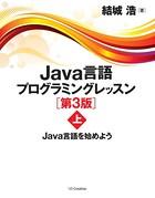 Java言語プログラミングレッスン 第3版