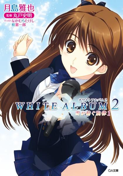 WHITE ALBUM2 雪が紡ぐ旋律 1