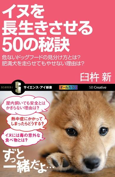 イヌを長生きさせる50の秘訣 危ないドッグフードの見分け方とは? 肥満犬を走らせてもやせない理由は?