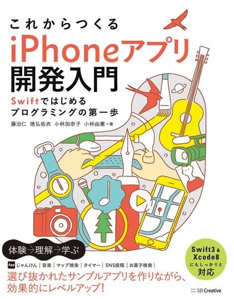 これからつくる iPhoneアプリ開発入門 〜Swiftではじめるプログラミングの第一歩〜
