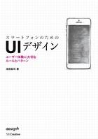 スマートフォンのためのUIデザイン ユーザー体験に大切なルールとパターン