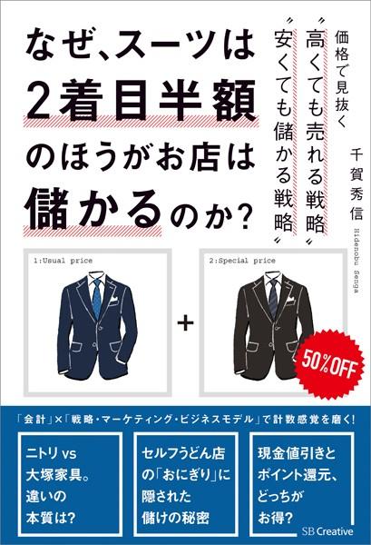 なぜ、スーツは2着目半額のほうがお店は儲かるのか? 価格で見抜く'高くても売れる戦略''安くても儲かる戦略'