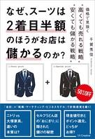 なぜ、スーツは2着目半額のほう...