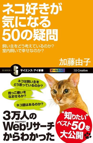 ネコ好きが気になる50の疑問 飼い主をどう考えているのか?室内飼いで幸せなのか?