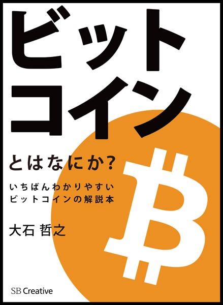 ビットコインとはなにか? いちばんわかりやすいビットコインの解説本