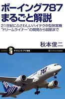 ボーイング787まるごと解説 21世紀にふさわしいハイテク中型旅客機'ドリームライナー'の開発から就航まで