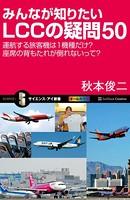 みんなが知りたいLCCの疑問50 運航する旅客機は1機種だけ?座席の背もたれが倒れないって?