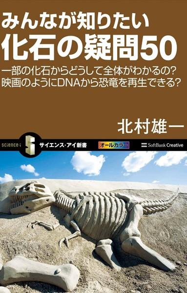 みんなが知りたい化石の疑問50 一部の化石からどうして全体がわかるの?映画のようにDNAから恐竜を再生できる?