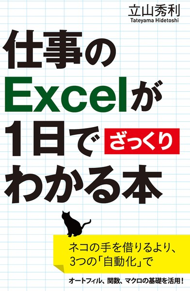 仕事のExcelが1日でざっくりわかる本 ネコの手を借りるより、3つの「自動化」で