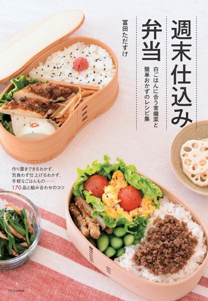 週末仕込み弁当―白ごはんに合う常備菜と簡単おかずのレシピ集